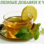 Чай — вкусный и полезный!